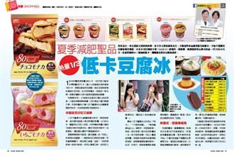 《時報周刊》熱量1/3 低卡豆腐冰 夏季減肥聖品