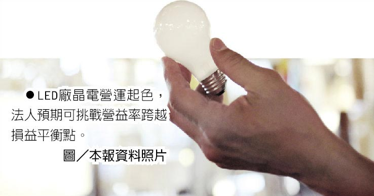 LED廠晶電營運起色,法人預期可挑戰營益率跨越損益平衡點。 圖/本報資料照片