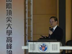 高醫大舉辦「QS國際頂尖大學高峰論壇」