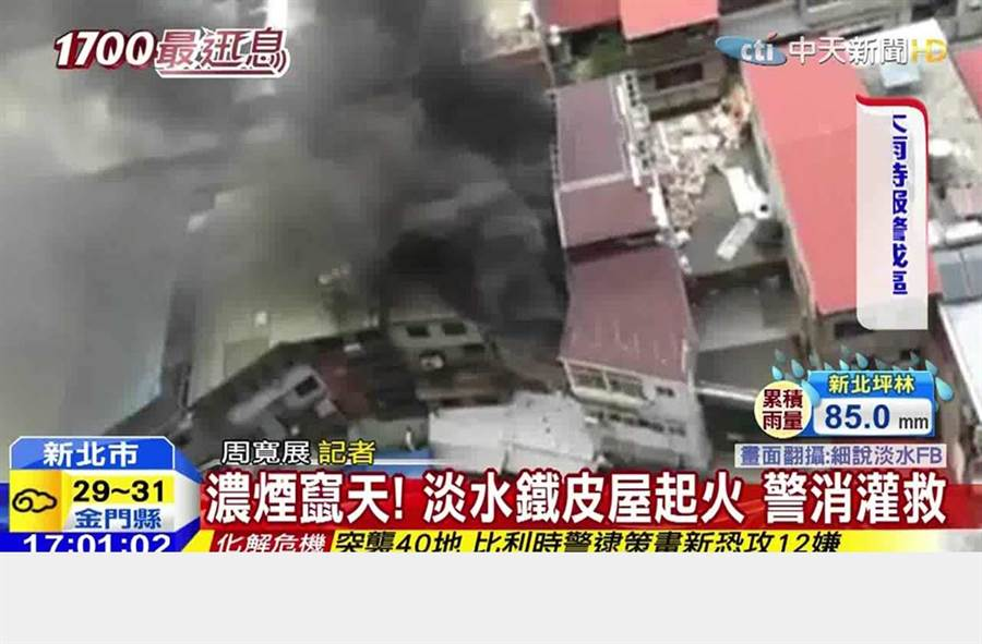 濃煙竄天!淡水鐵皮屋起火 警消灌救 /圖截自中天新聞
