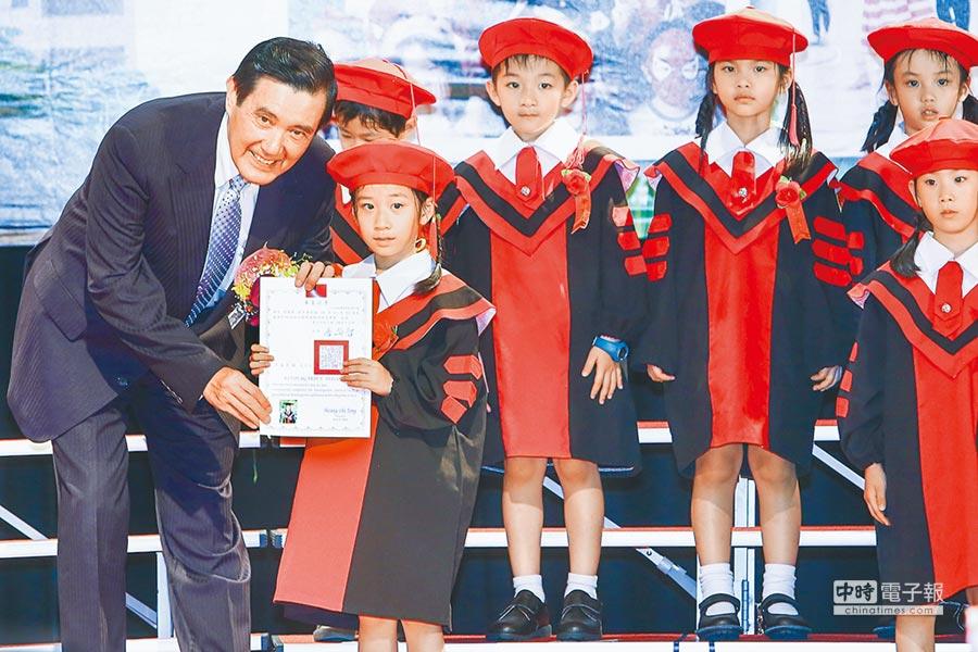 6月17日,前總統馬英九回母校靜心幼兒園參加畢業典禮,頒畢業證書給小朋友。(本報系記者鄧博仁攝)