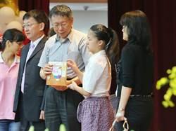 台北市長柯文哲出席市長獎國小組頒獎