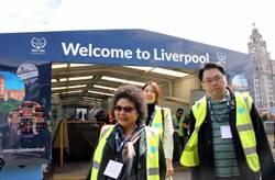陳菊參訪利物浦 汲取他國成功經驗