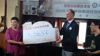 柴燒窯最高溫1563度 竹南蛇窯創世界紀錄