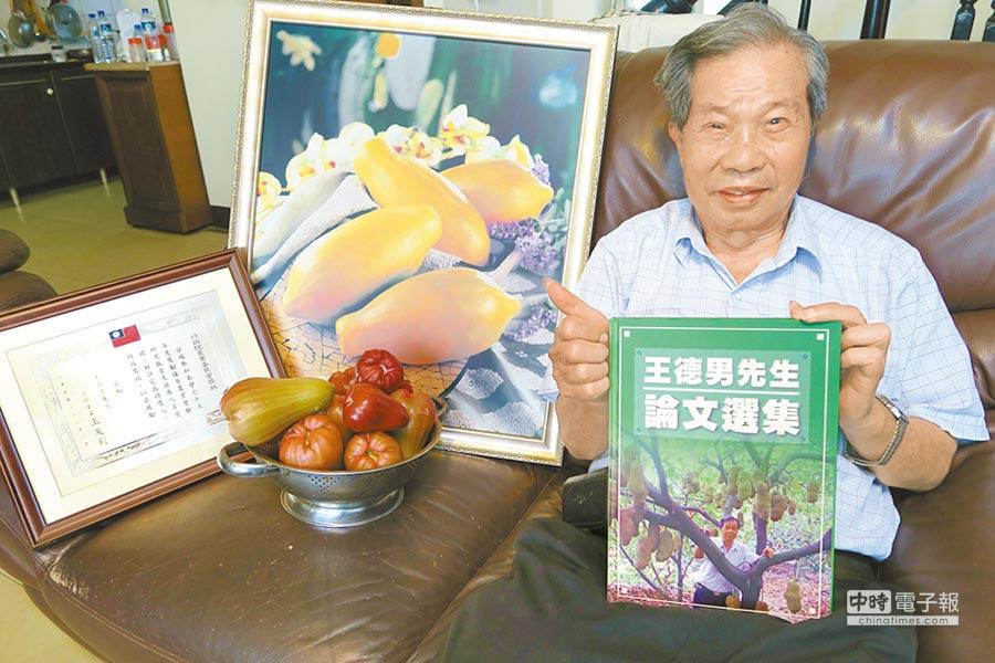 「木瓜之父」王德男曾在熱帶園藝試驗所服務30多年,對台灣果樹發展貢獻極大。(記者梁雅雯攝)