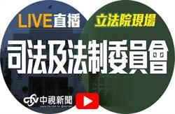直播》民進黨版「促進轉型正義條例草案」第五場公聽會