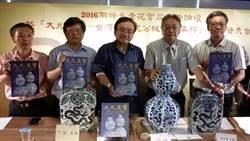 兩岸專家合作發表元代青花瓷分級收藏新書