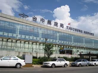 台中觀光產業公會齊呼籲 清泉崗機場升級國際機場