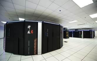陸製「神威太湖之光」問鼎全球超級電腦TOP500