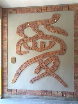 毫芒雕刻師陳逢顯與400國小畢業生 打造磚刻「愛」牆