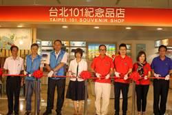 台北101紀念品店 金門風獅爺盛大開幕