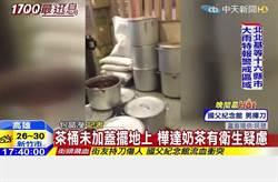 茶桶未加蓋擺地上 樺達奶茶有衛生疑慮
