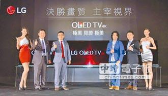 殘影掰掰 顏色亮度不失真 LG推OLED TV創完美視界