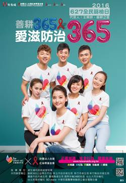 王樂妍甜唱《風箏》 全民愛滋篩檢6月起跑