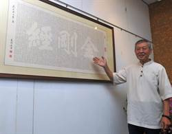 蕭棟欽寫佛經 挑戰金氏紀錄
