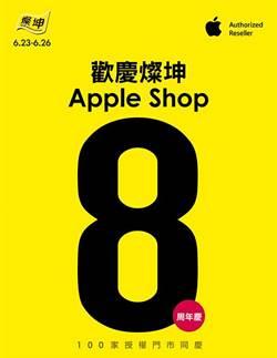 燦坤Apple Shop慶8週年 蘋果商品折價8%