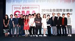 金曲國際音樂節 建構流行音樂產業商展交易平臺