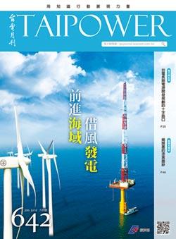 《台電月刊》642期 風電新里程 再生能源新世紀