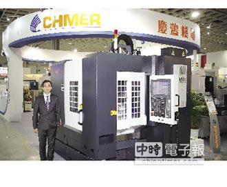 慶鴻 台灣放電加工機業龍頭