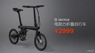 小米推出電助力折疊自行車 售價約15,000元