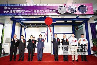 台灣大電力研究試驗中心 十米法電磁相容實驗室 啟用