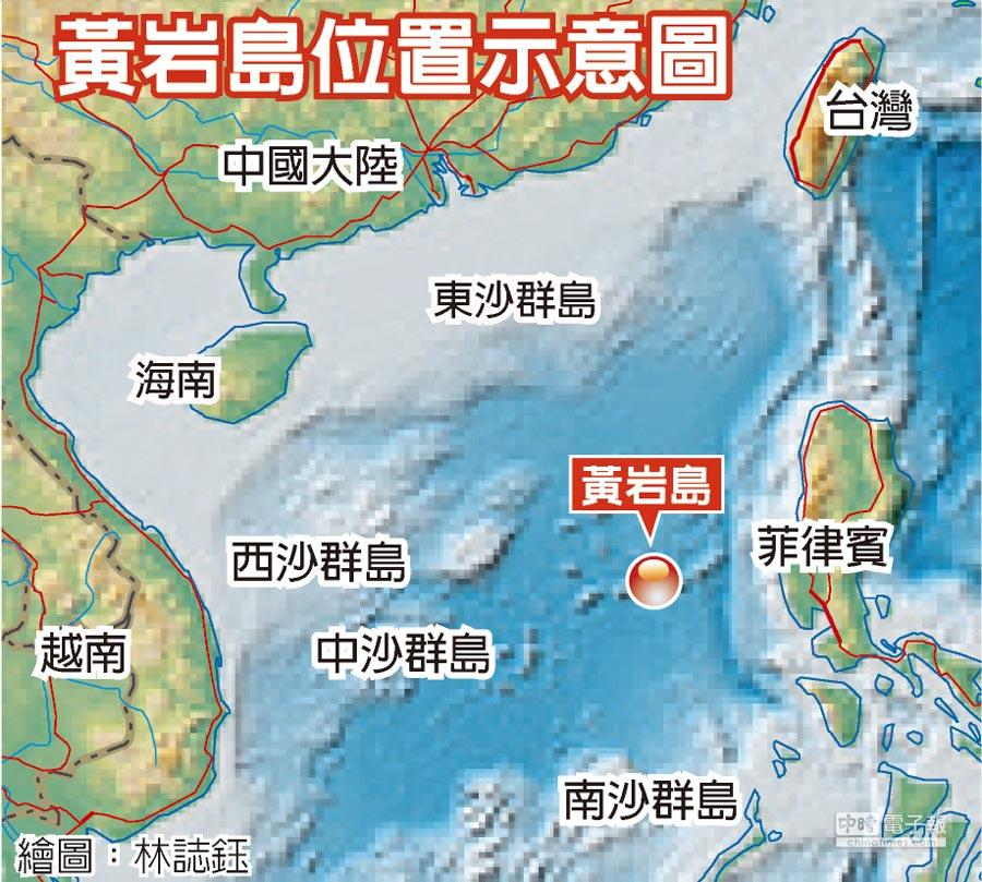 黃岩島位置示意圖