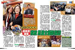 《周刊王》假切割真禮遇  總統府被爆 縱放馬蛋女攝影採訪