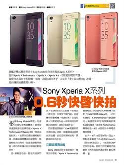 《時報周刊》Sony Xperia X系列 0.6秒快啟快拍 史上最快