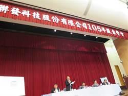 聯發科副董事長謝清江:未來將優化拓展至物聯網及車用市場