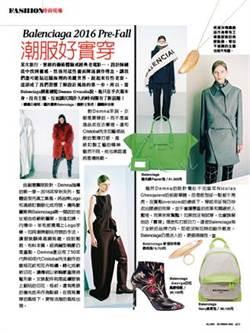 《時報周刊》Balenciaga 2016 Pre-Fall 潮服好實穿