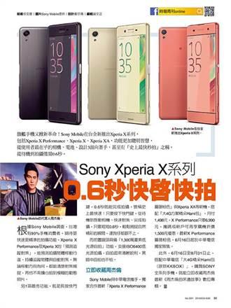 《時報周刊》Sony Xperia X系列  0.6秒快啟快拍