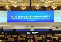 2016中國·成都全球創新創業交易會開幕