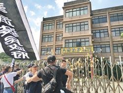中華武裝民政府 蛋洗台灣民政府