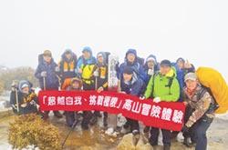626國際反毒日》桃園市高關懷學生 攀高峰翻轉命運