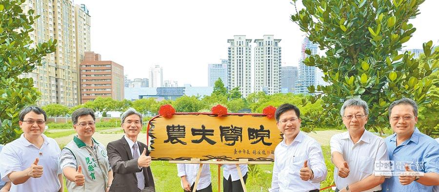 城食森林農夫學院25日成立,市長林佳龍(右三)希望推廣「自己吃的菜自己種」。(盧金足攝)