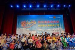 第三屆萬海慈善愛有為身障者才藝大賽 獲獎名單揭曉