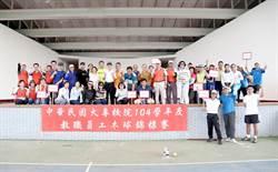 大專校院教職員工木球錦標賽 南華精彩登場
