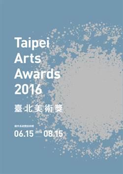 「2016臺北美術獎」自2016年6月15日至8月15日開放徵件
