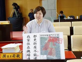 林佳龍爭取機場升格 議員質疑對當地里民不公