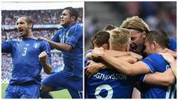 義大利復仇成功  冰島扳倒英格蘭