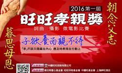 2016第一屆【旺旺孝親獎】百萬總獎金等你來參賽!
