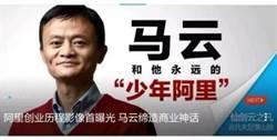 阿里巴巴公開創業影片:馬雲珍貴鏡頭曝光