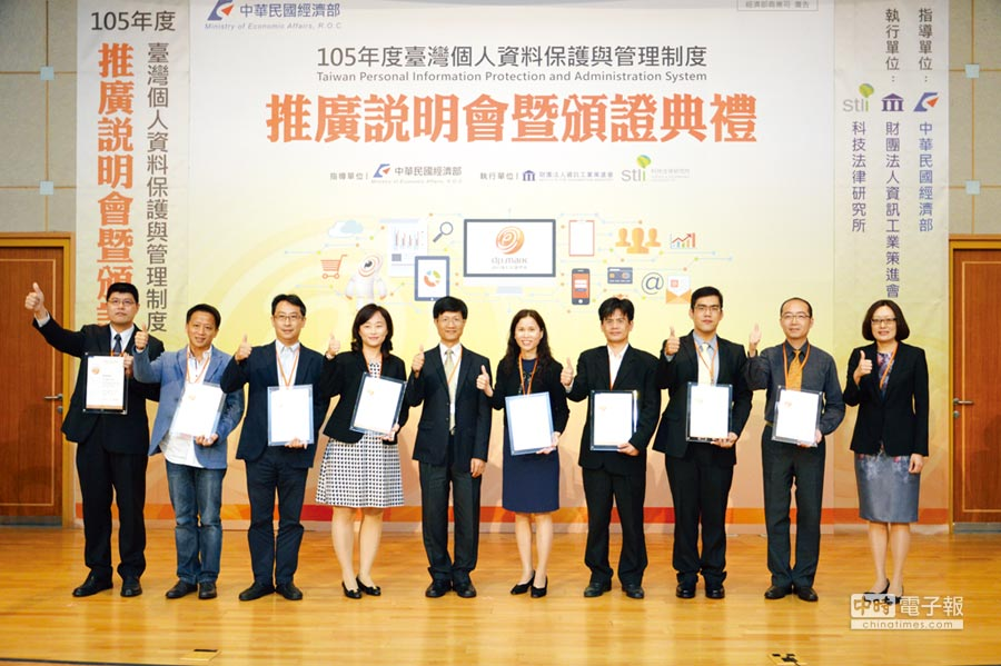 經濟部商業司陳秘順副司長(左五)、資策會科法所孫文玲副所長(右一)與8位受證企業代表於會後合影。圖/業者提供