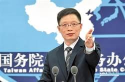 兩岸溝通停擺 國台辦:責任完全在台灣一方