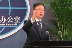 陸:國台辦陸委會溝通停擺  責任在台灣