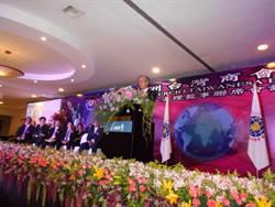中南美洲台商大會在墨西哥舉行