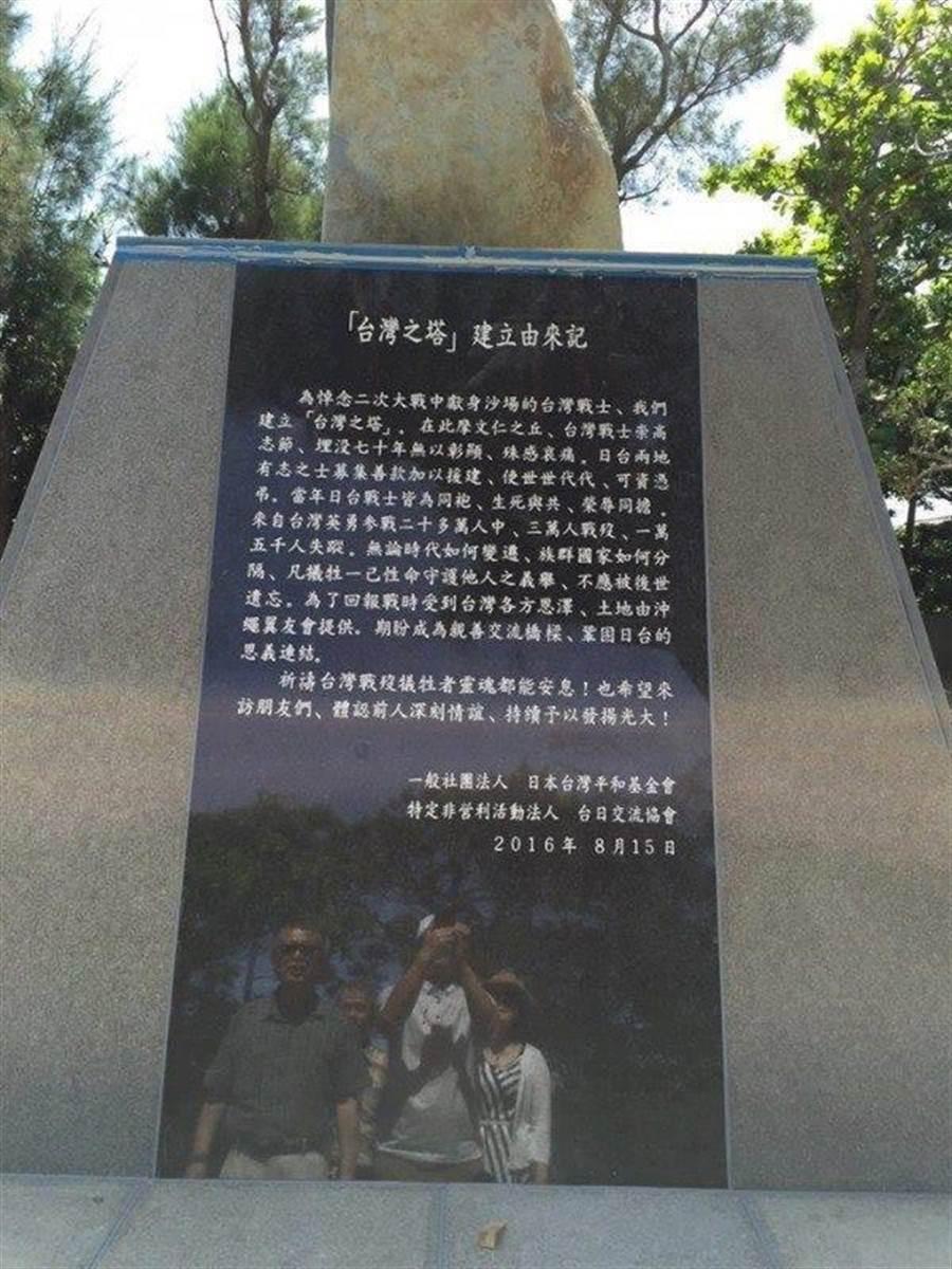 極具爭議的台灣之塔碑文。(摘自政變後的寧靜夏午臉書)