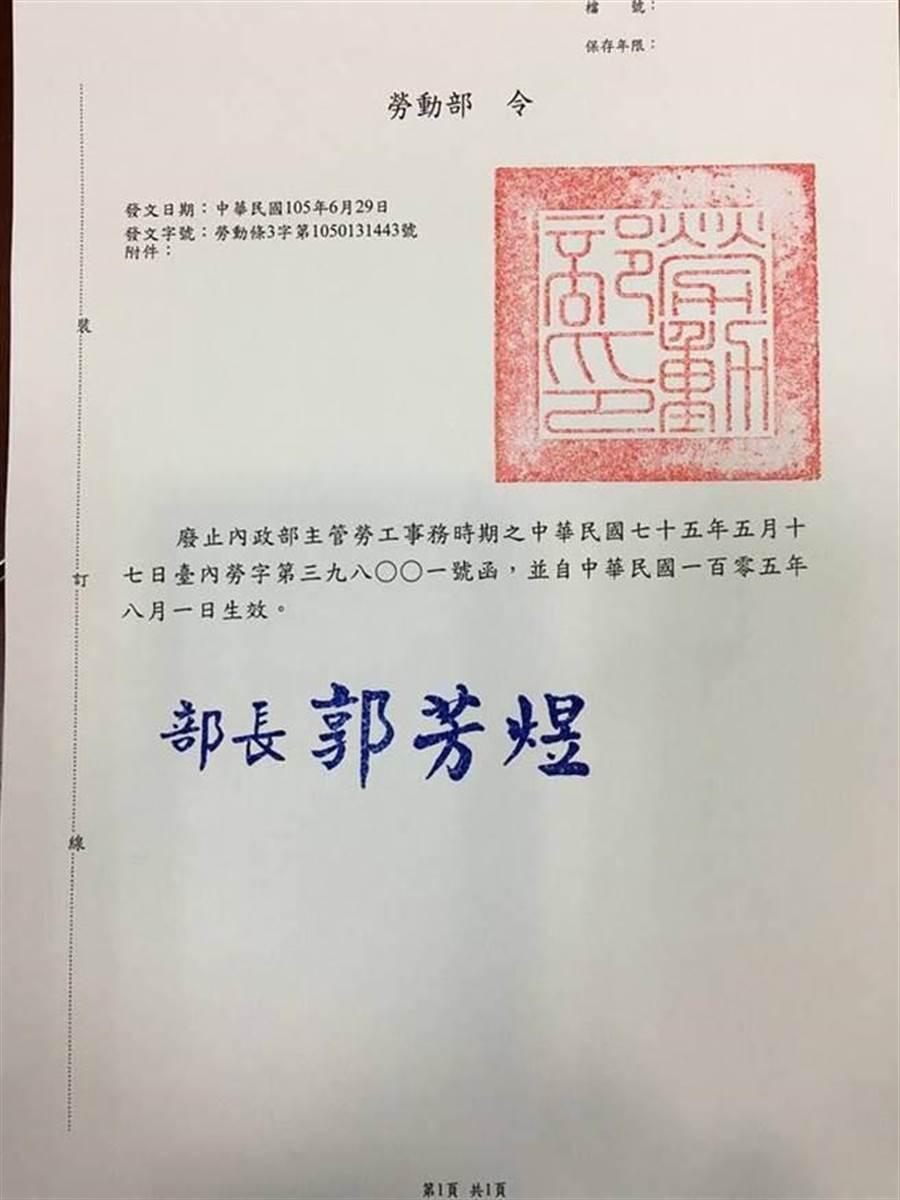 勞動部今廢止內政部民國75年「台內勞字第398001號函釋」。(圖擷取自立法委員林靜儀專頁)