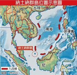 印尼擴大南海勘探捕魚 加強主權申索