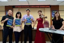 南台灣交響樂團表演 展示高雄土地開發成果